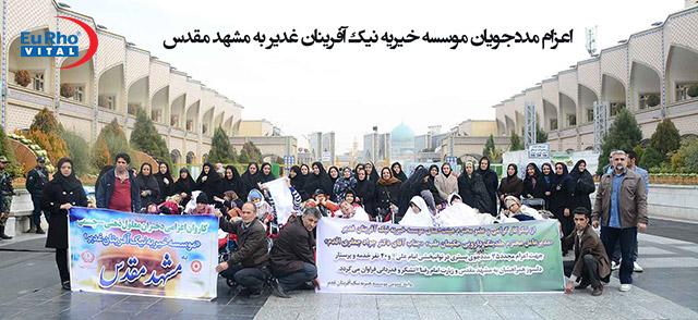 اعزام مددجویان موسسه خیریه نیک آفرینان غدیر به مشهد مقدس توسط آقای دکتر جعفری
