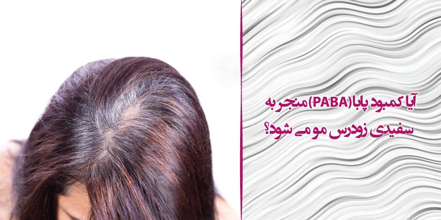 http://hakimanteb.com/wp-content/uploads/2020/01/Aya_kambood_paba_monjar_be_sefidi-4.jpg