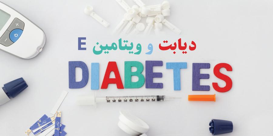http://hakimanteb.com/wp-content/uploads/2020/02/Diyabet-vitamin-E-27-11-98.jpg