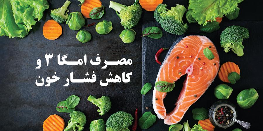 http://hakimanteb.com/wp-content/uploads/2020/03/omega3-kahesh-feshre-khoon-19-12-98.jpg