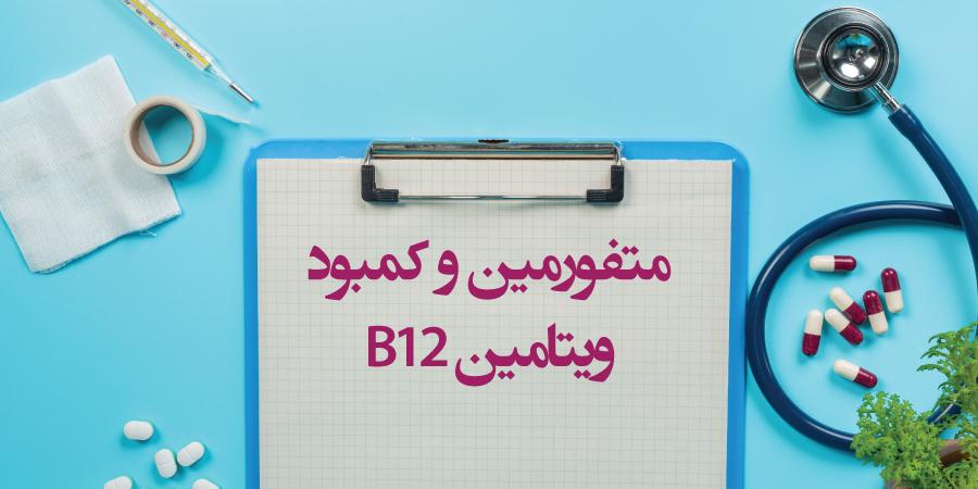 http://hakimanteb.com/wp-content/uploads/2020/04/Metformin-va-kambod-vitamin-b12-23-1-99.jpg