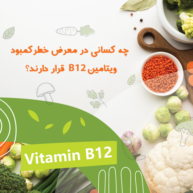 http://hakimanteb.com/wp-content/uploads/2020/10/hakiman_post_Che_kasani_dar_maraz_khatare_kambood_vitamin_b12_gharar.jpg