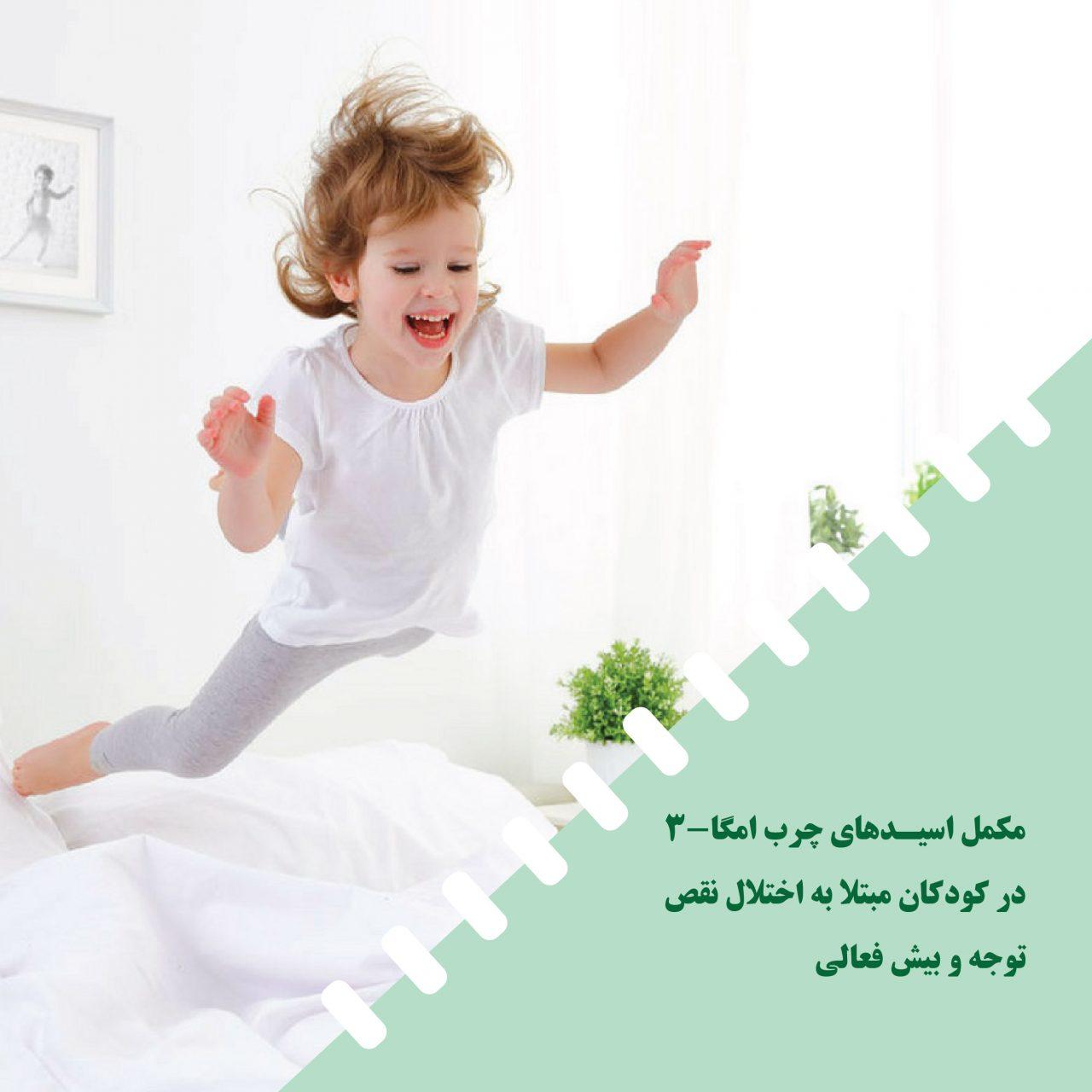 http://hakimanteb.com/wp-content/uploads/2020/12/post_hakiman_MOKAMEL_ASIDHAYE_charbe_omega3_dar_kodaan_mobtala_be-1280x1280.jpg