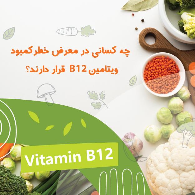 https://hakimanteb.com/wp-content/uploads/2020/10/hakiman_post_Che_kasani_dar_maraz_khatare_kambood_vitamin_b12_gharar.jpg
