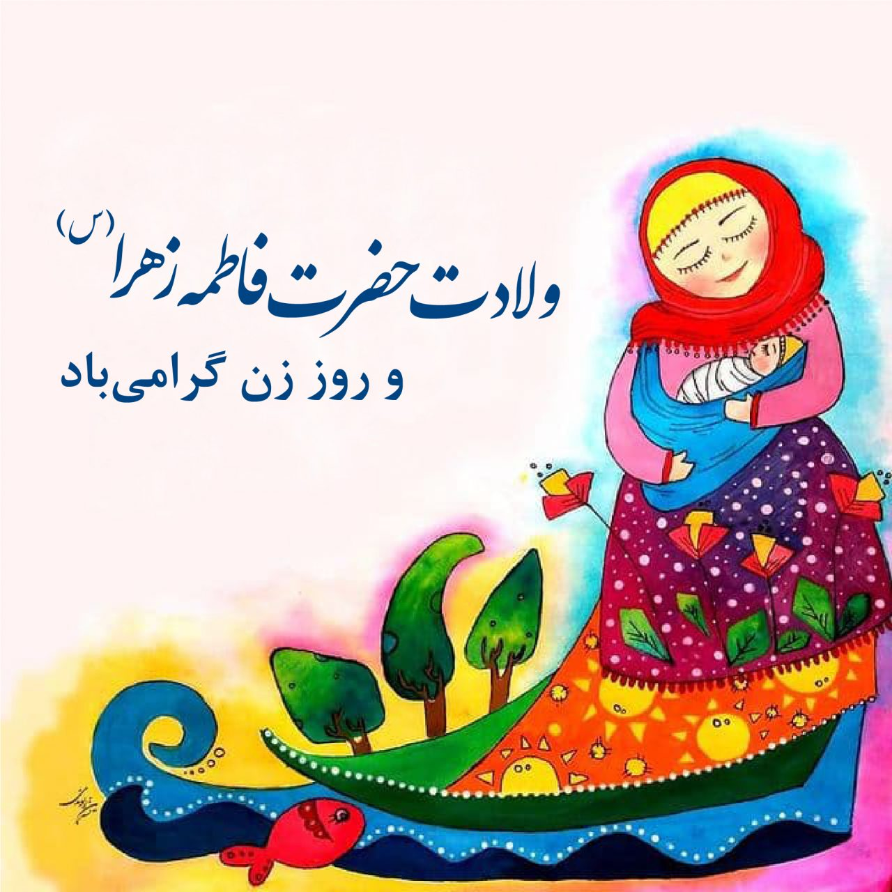 https://hakimanteb.com/wp-content/uploads/2021/02/mother-day-15-11-99-post-01-1280x1280.jpg